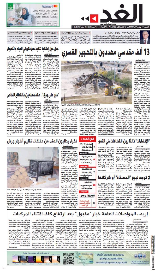 Read full digital edition of Al Ghad newspaper from Jordan