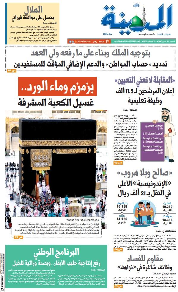 Read full digital edition of Al Madina newspaper from Saudi Arabia