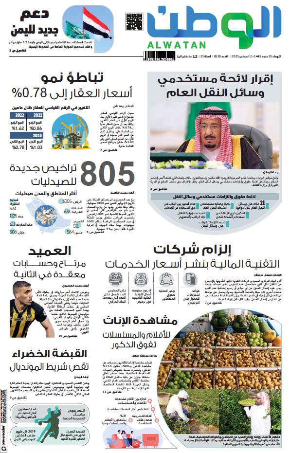 Read full digital edition of Alwatan (Saudi) newspaper from Saudi Arabia