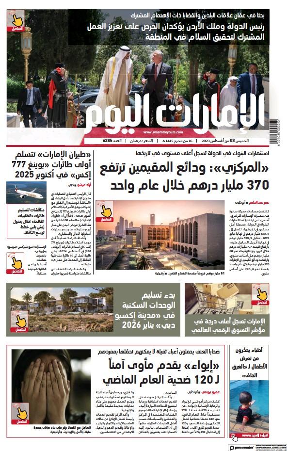 Read full digital edition of Emarat Al Youm newspaper from United Arab Emirates