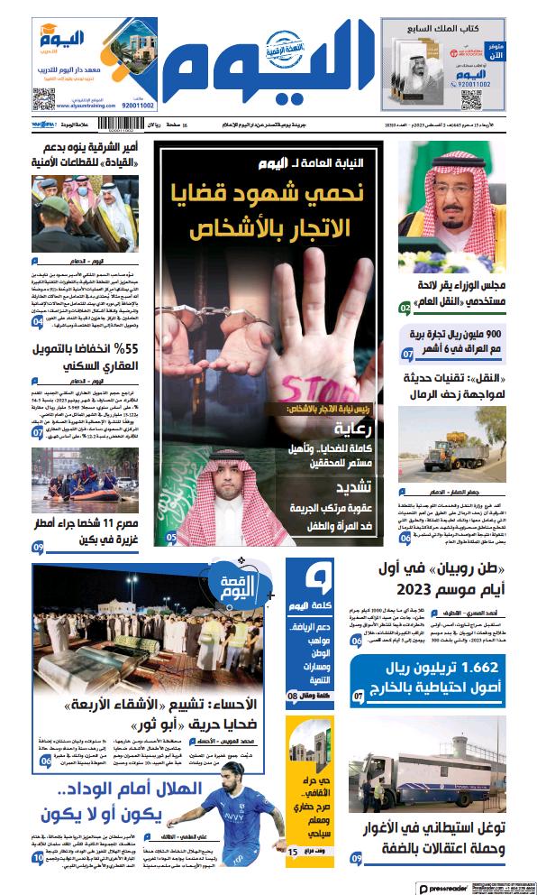 Read full digital edition of Alyaum newspaper from Saudi Arabia