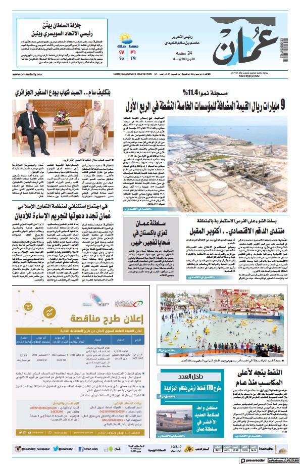 Read full digital edition of Oman Arabic Daily newspaper from Oman