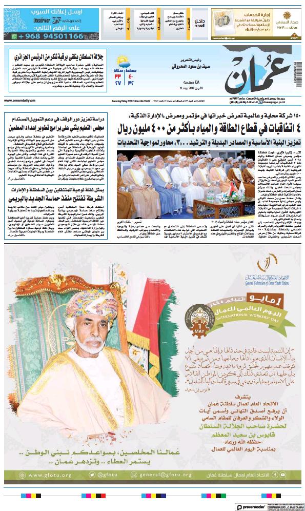 Read full digital edition of Oman Arabic Shurafat newspaper from Oman
