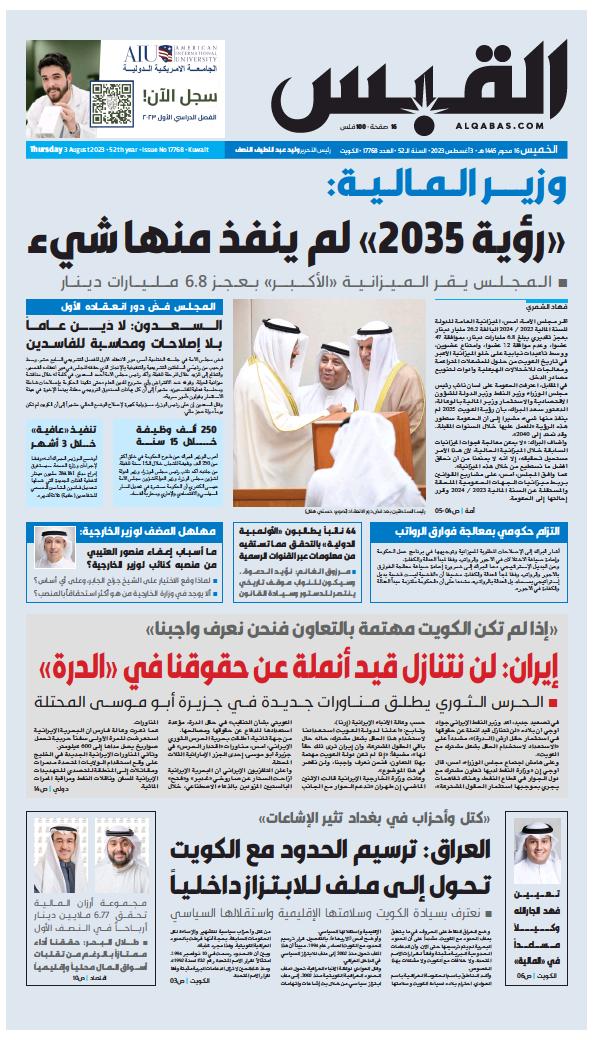 Read full digital edition of Al Qabas newspaper from Kuwait