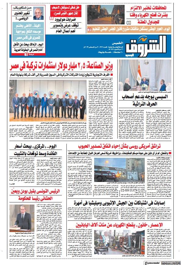 Read full digital edition of Shorouk newspaper from Egypt