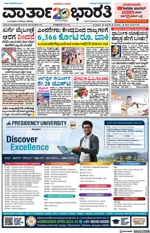Read full digital edition of Vartha Bharathi Kannada Daily newspaper from India