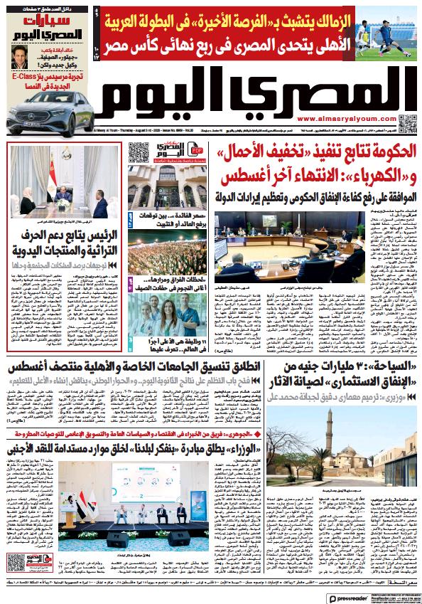 Read full digital edition of Al Masry Al Youm newspaper from Egypt