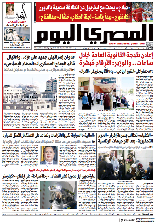 Read full digital edition of Al Masry Al Youm newspaper from Egypt