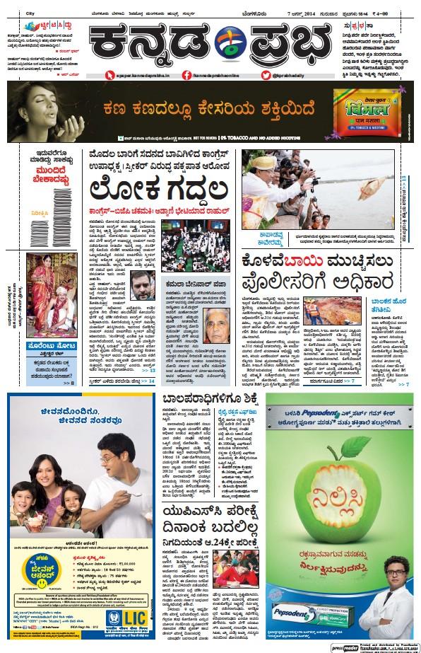 Read full digital edition of Kannada Prabha newspaper from India