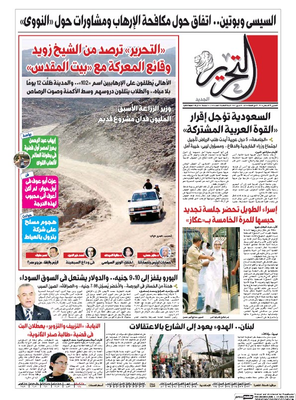 Read full digital edition of Tahrir newspaper from Egypt