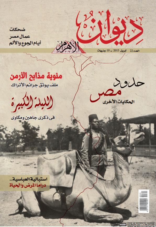 Read full digital edition of Dewan Alahram newspaper from Egypt