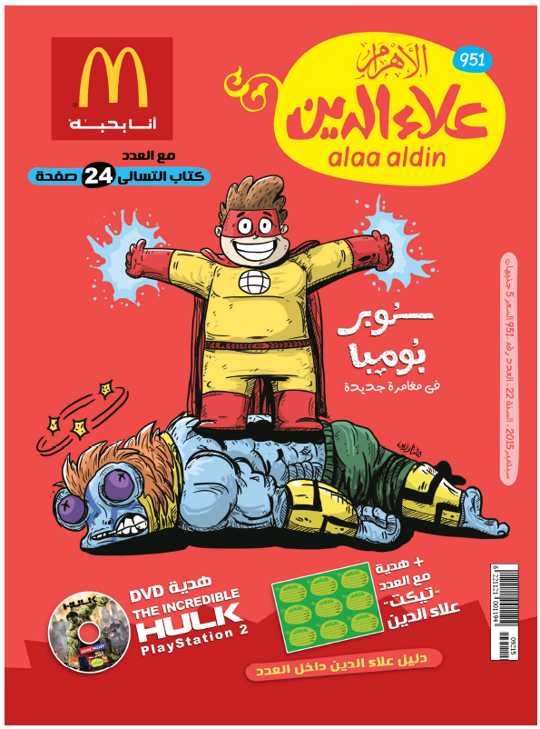 Read full digital edition of AlaaElDen newspaper from Egypt