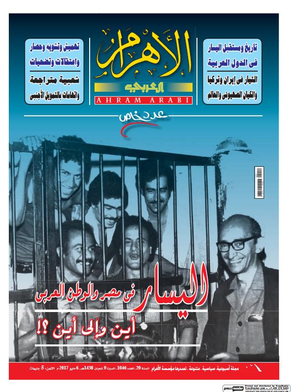 Read full digital edition of Al Ahram Alaraby newspaper from Egypt