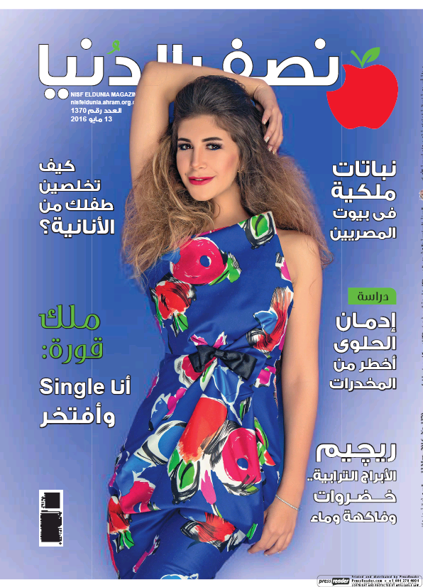 Read full digital edition of Nesf elDonia newspaper from Egypt