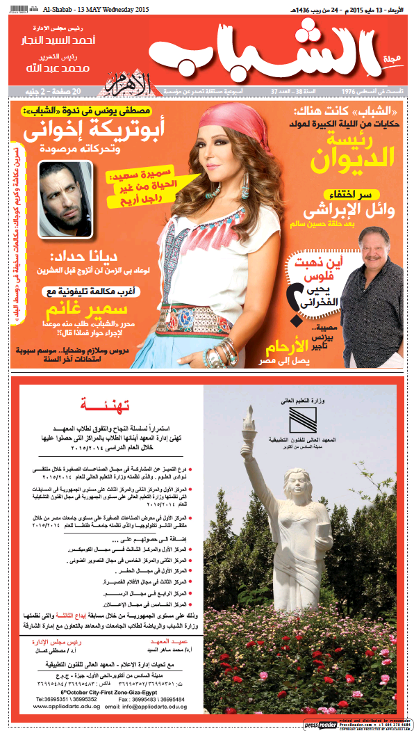 Read full digital edition of AlShabab newspaper from Egypt