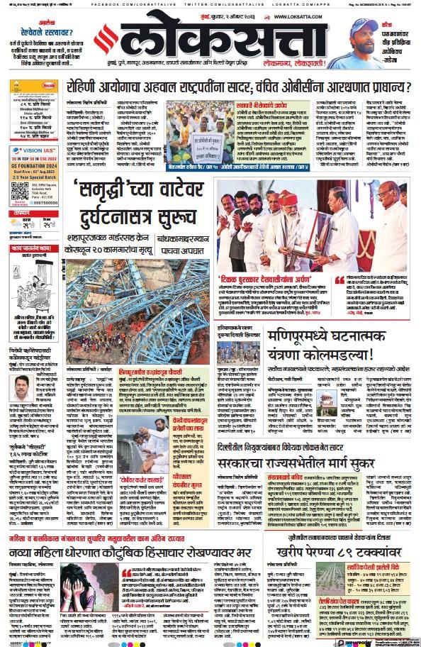 Read full digital edition of Loksatta newspaper from India
