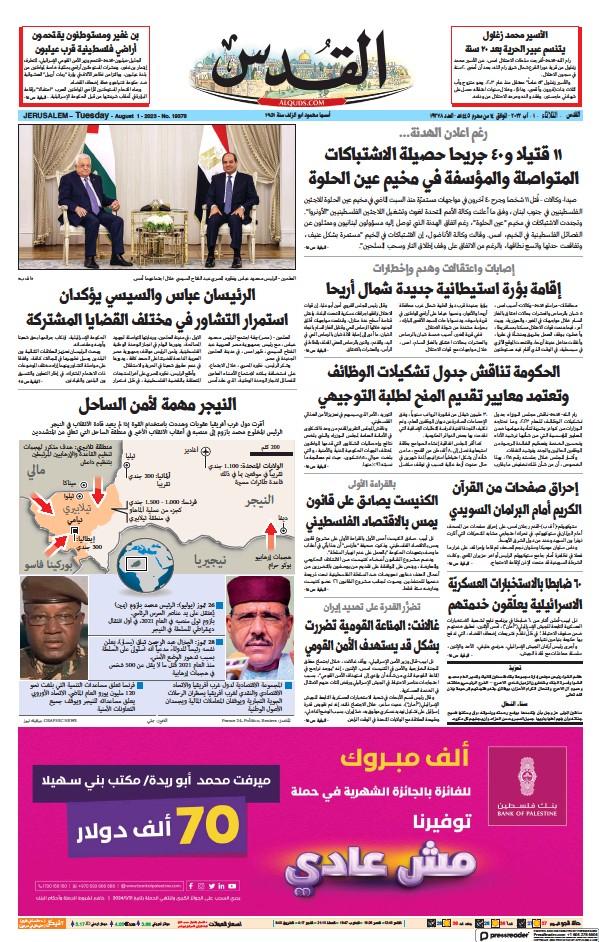 Read full digital edition of Al Quds newspaper from Palestine