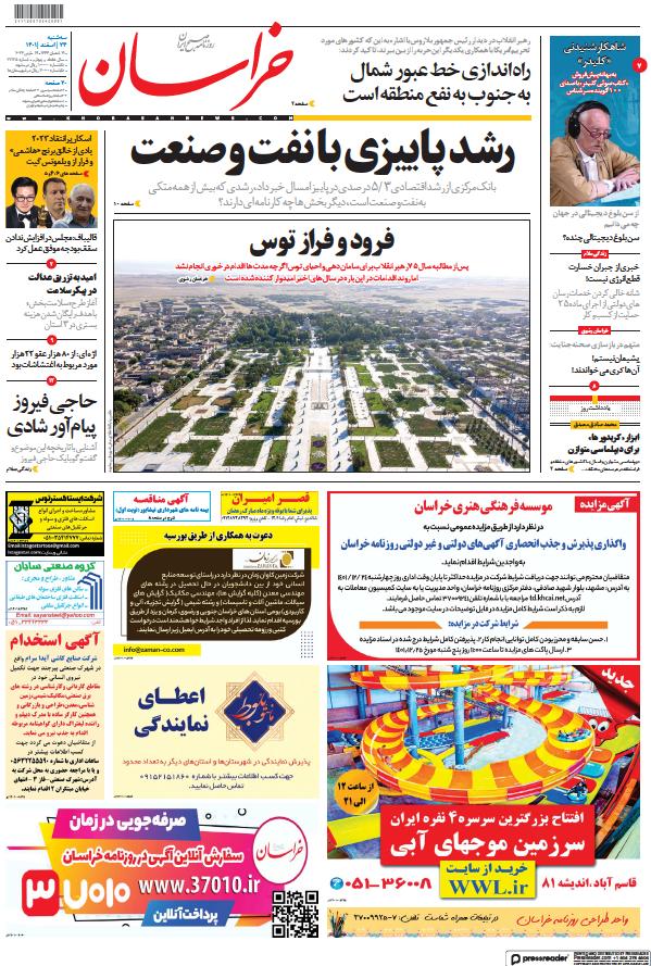 Read full digital edition of Khorasan newspaper from Iran