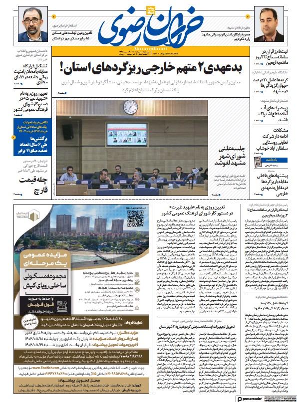 Read full digital edition of Khorasan Razavi newspaper from Iran