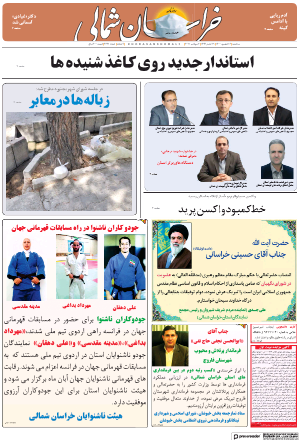 Read full digital edition of Khorasan Shomali newspaper from Iran
