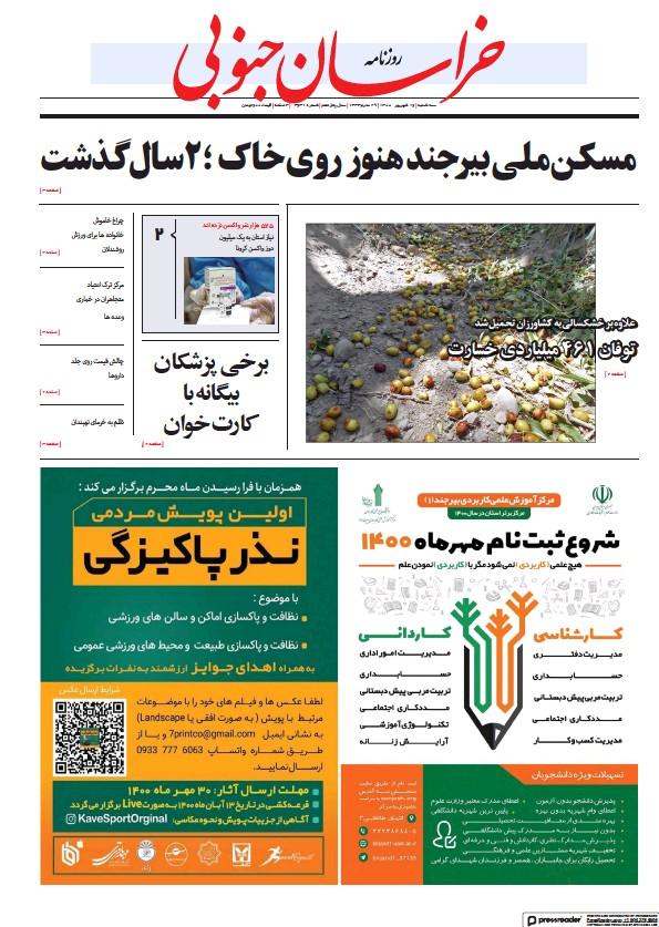 Read full digital edition of Khorasan Jonubi newspaper from Iran