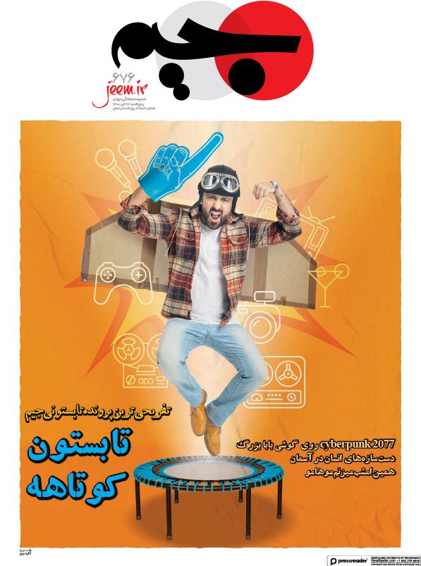 Read full digital edition of Jeem newspaper from Iran