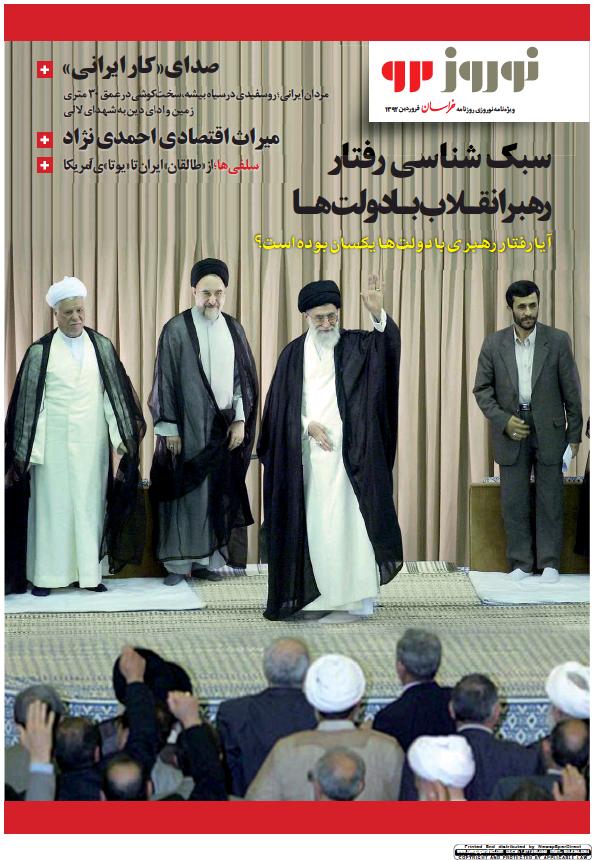 Read full digital edition of Khorasan Special Edition newspaper from Iran
