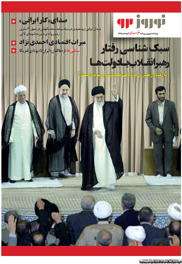 Read full digital edition of Khorasan Special Edition newspaper from Iran