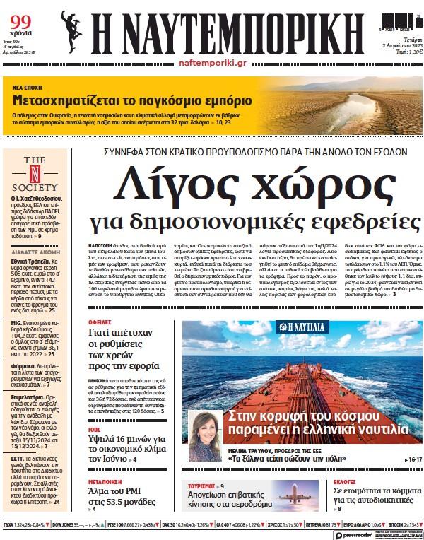 Read full digital edition of Naftemporiki newspaper from Greece