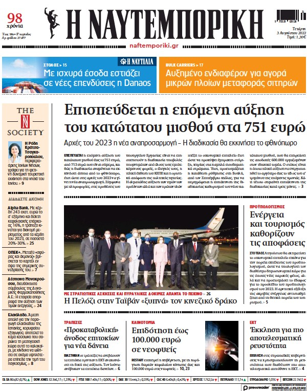 Read full digital edition of Naftemporiki newspaper from Greece
