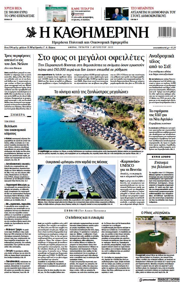 Read full digital edition of Kathimerini newspaper from Greece