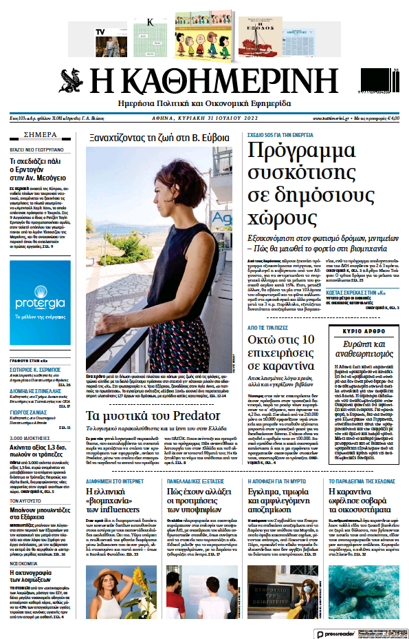 Read full digital edition of Kathimerini newspaper from Greece
