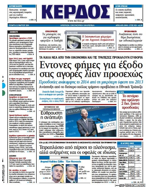Read full digital edition of Kerdos newspaper from Greece