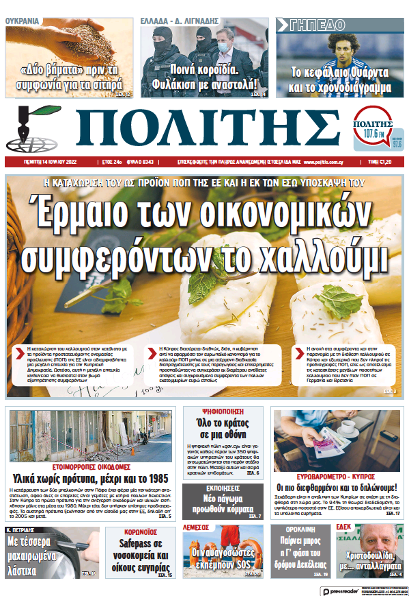 Read full digital edition of Politis (Cyprus) newspaper from Cyprus