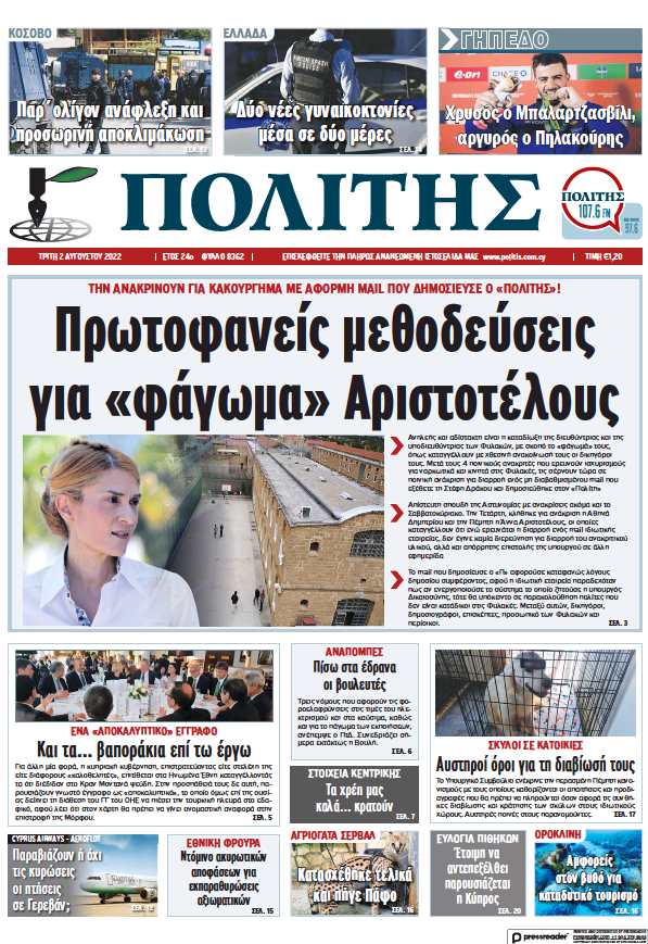 Read full digital edition of Politis (Cyprus) newspaper from Cyprus