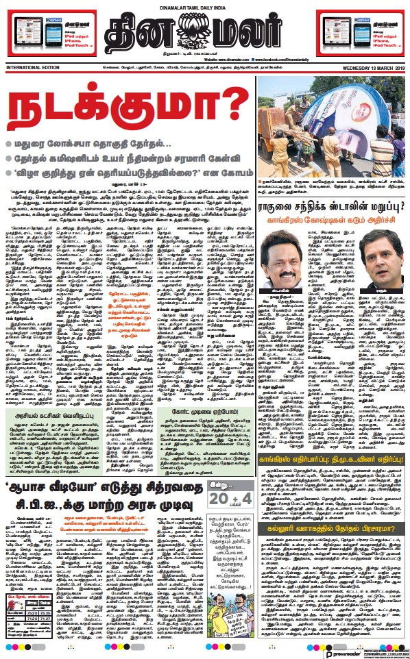Read full digital edition of Dinamalar newspaper from India