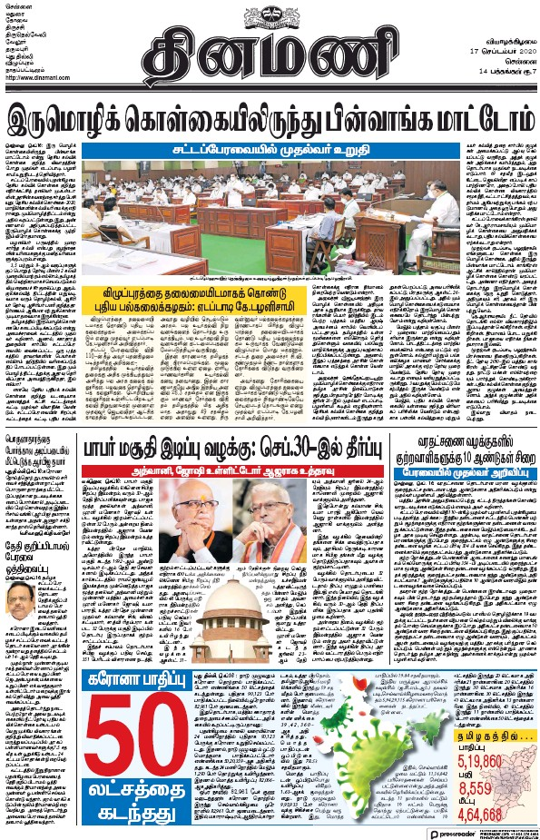 Read full digital edition of Dinamani newspaper from India