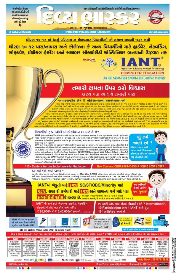 Read full digital edition of Divya Bhaskar newspaper from India