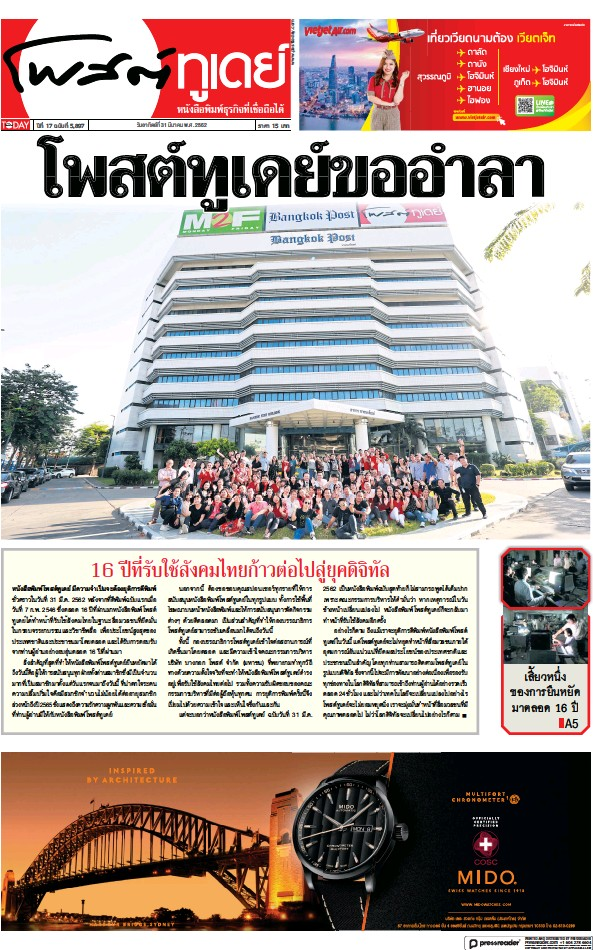 Read full digital edition of Post Today newspaper from Thailand