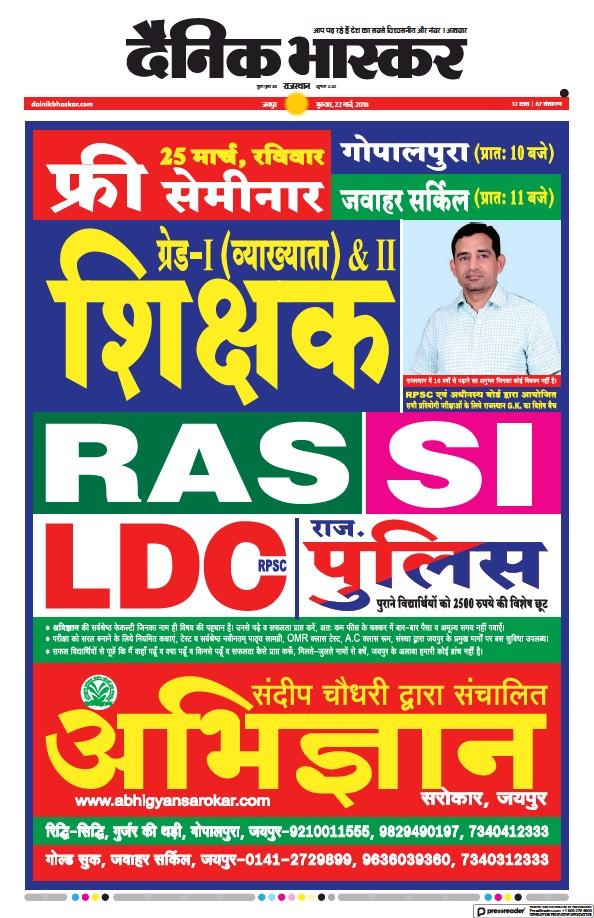 Read full digital edition of Dainik Bhaskar newspaper from India