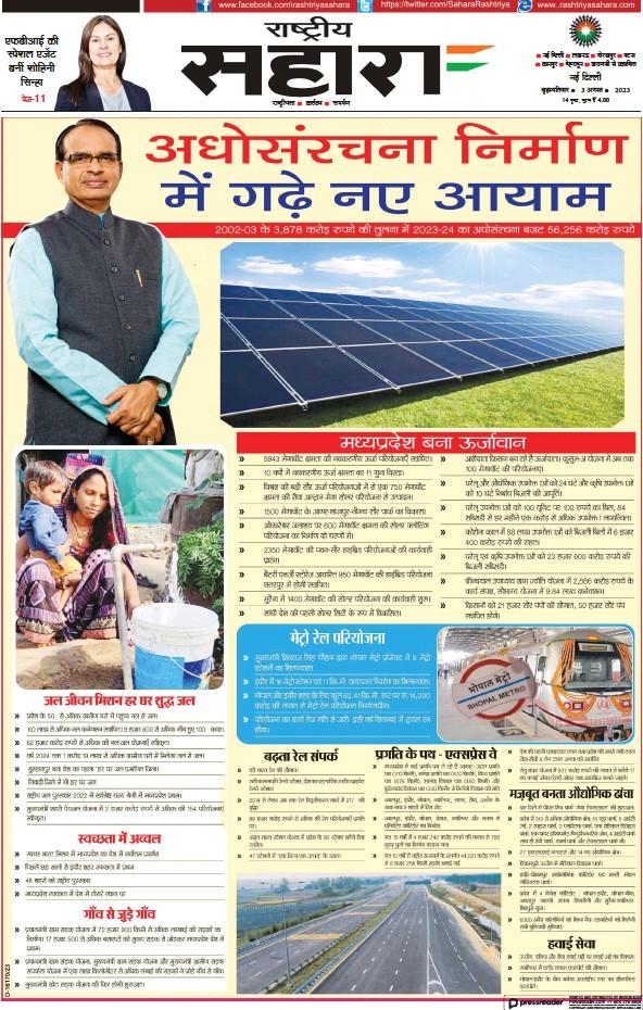 Read full digital edition of Rashtriya Sahara newspaper from India