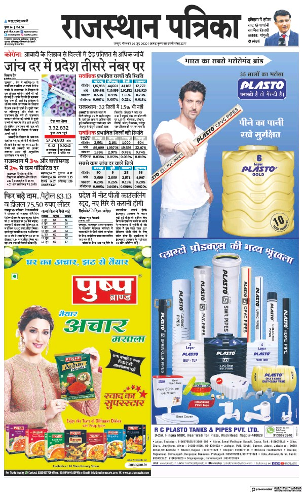 Read full digital edition of Rajasthan Patrika newspaper from India
