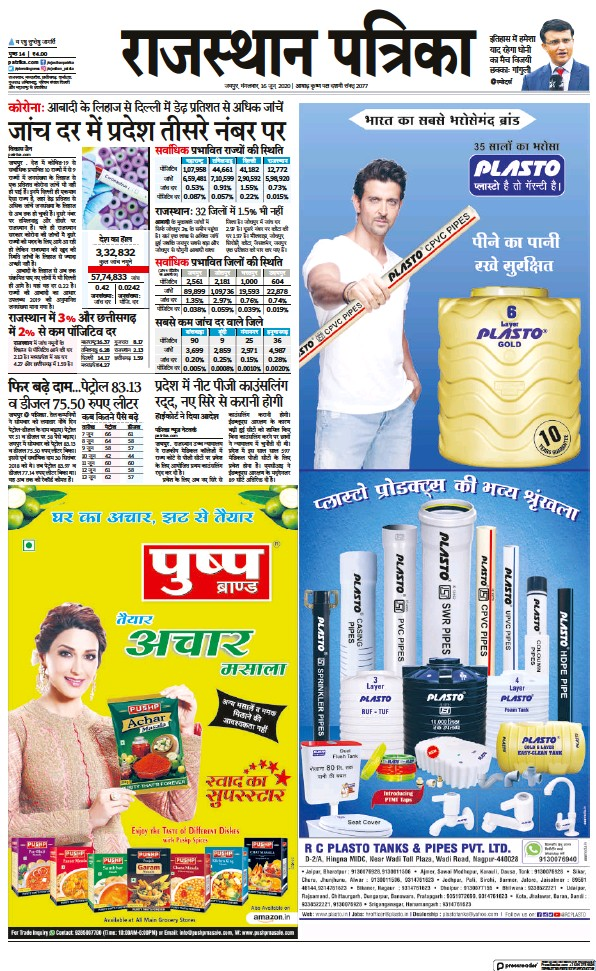 Read full digital edition of Rajasthan Patrika newspaper from India
