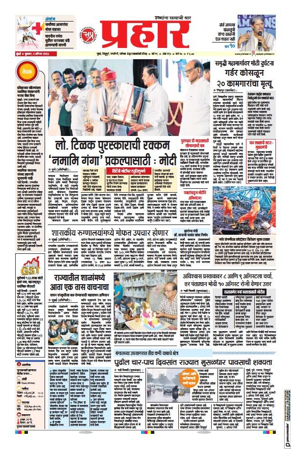 Read full digital edition of Prahaar newspaper from India
