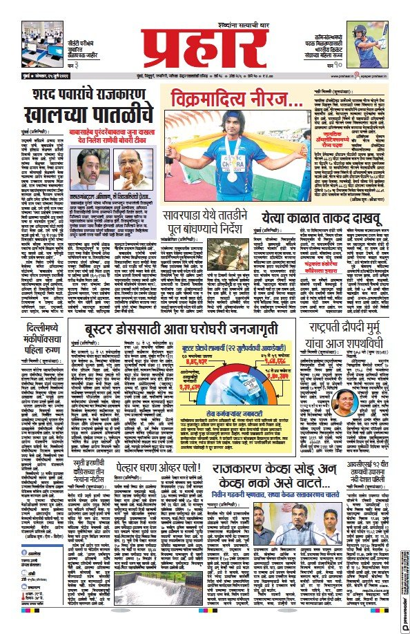 Read full digital edition of Prahaar newspaper from India