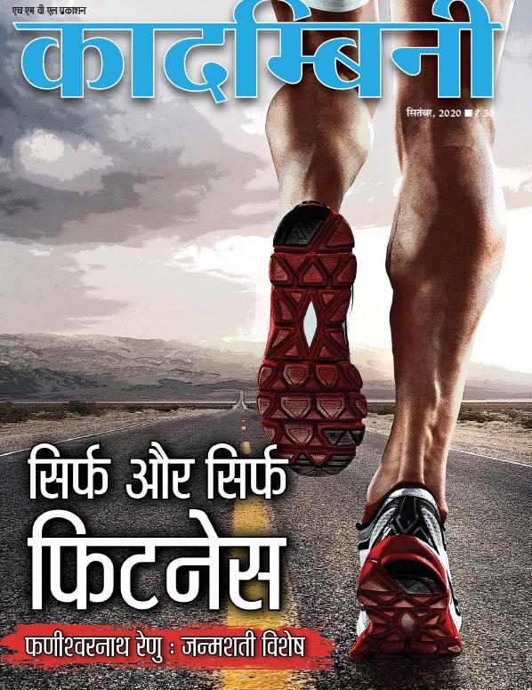 Read full digital edition of Kadambini newspaper from India