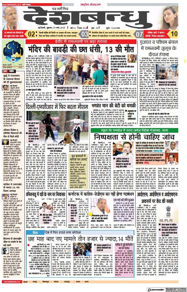 Read full digital edition of Deshbandhu newspaper from India