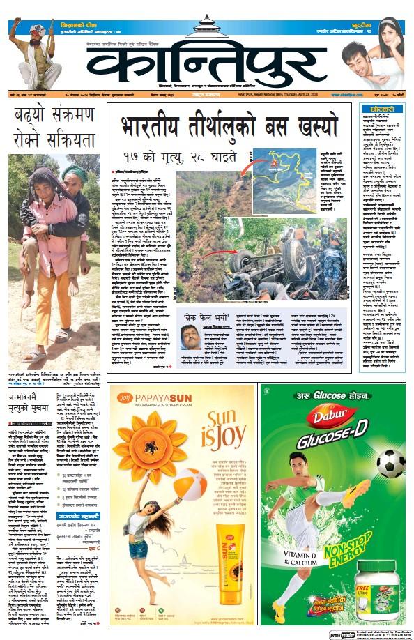 Read full digital edition of Kantipur newspaper from Nepal