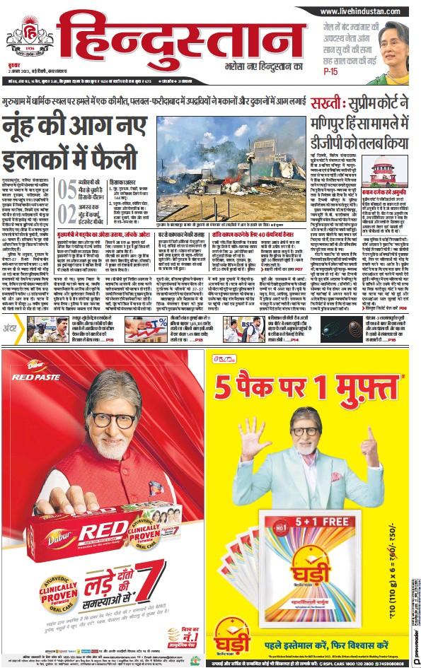 Read full digital edition of Hindustan newspaper from India
