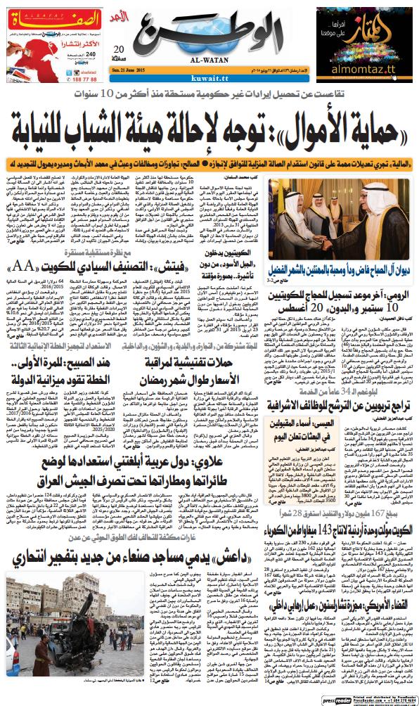 Read full digital edition of Al Watan newspaper from Kuwait